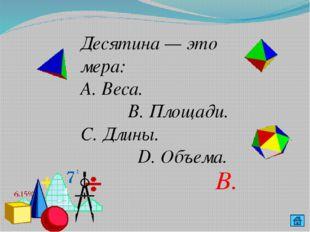"""Найдите лишнее слово в выражении: """"Сумма двух острых углов в прямоугольном т"""