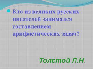 Толстой Л.Н. Кто из великих русских писателей занимался составлением арифмети