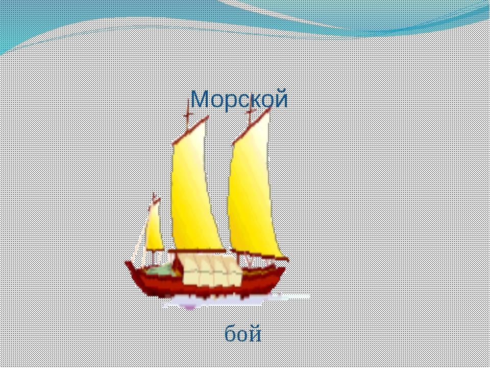ПИФАГОР (580-500 г.г. до н.э) Этот греческий купец, измерив тень от египетско...