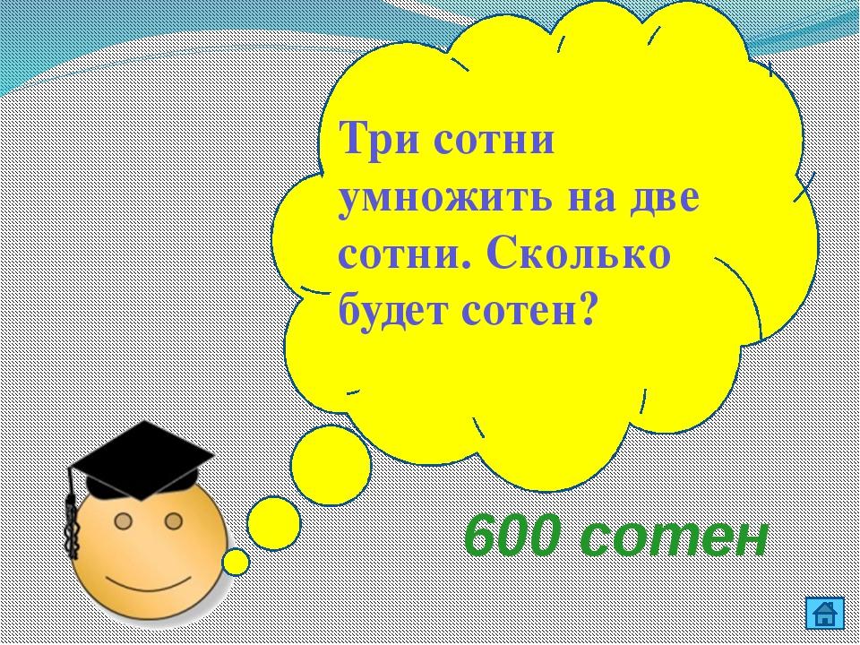 Автор первого учебника по математике в России? Магницкий