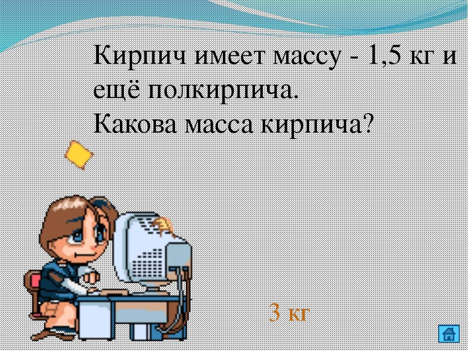 """Этот математический термин в переводе с греческого означает """"струна"""". Что эт..."""