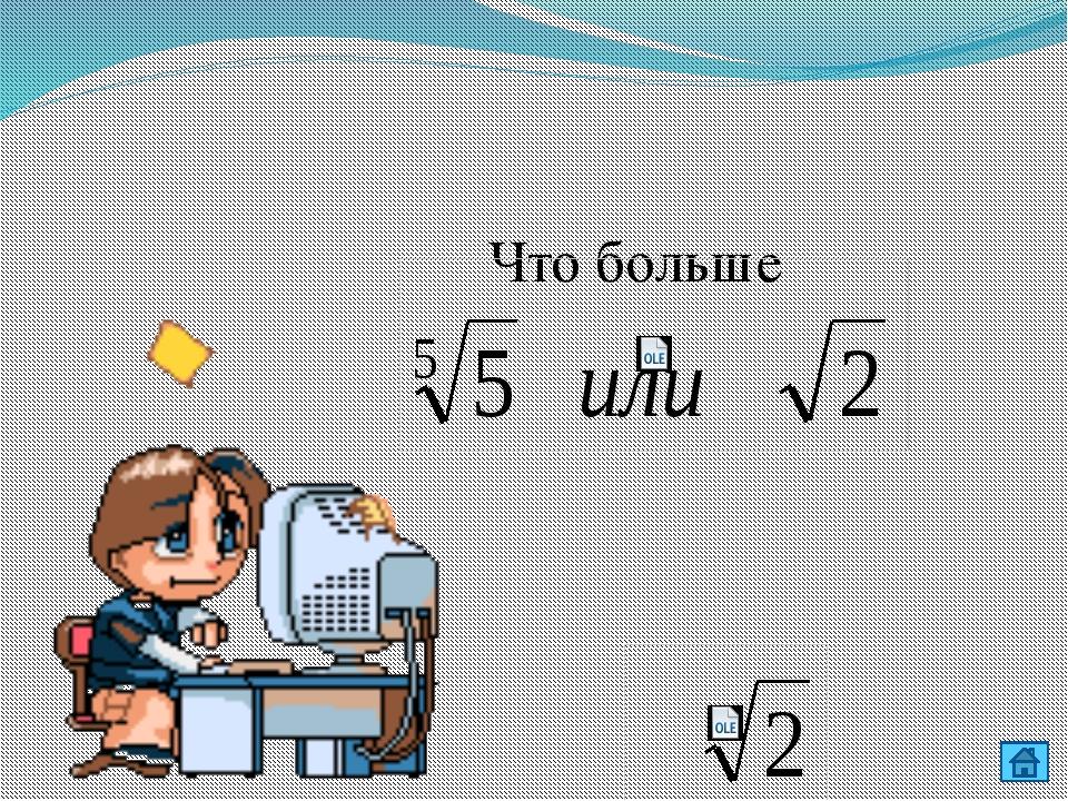 Какое происхождение имеет слово «арифметика»? арабское греческое китайское и...