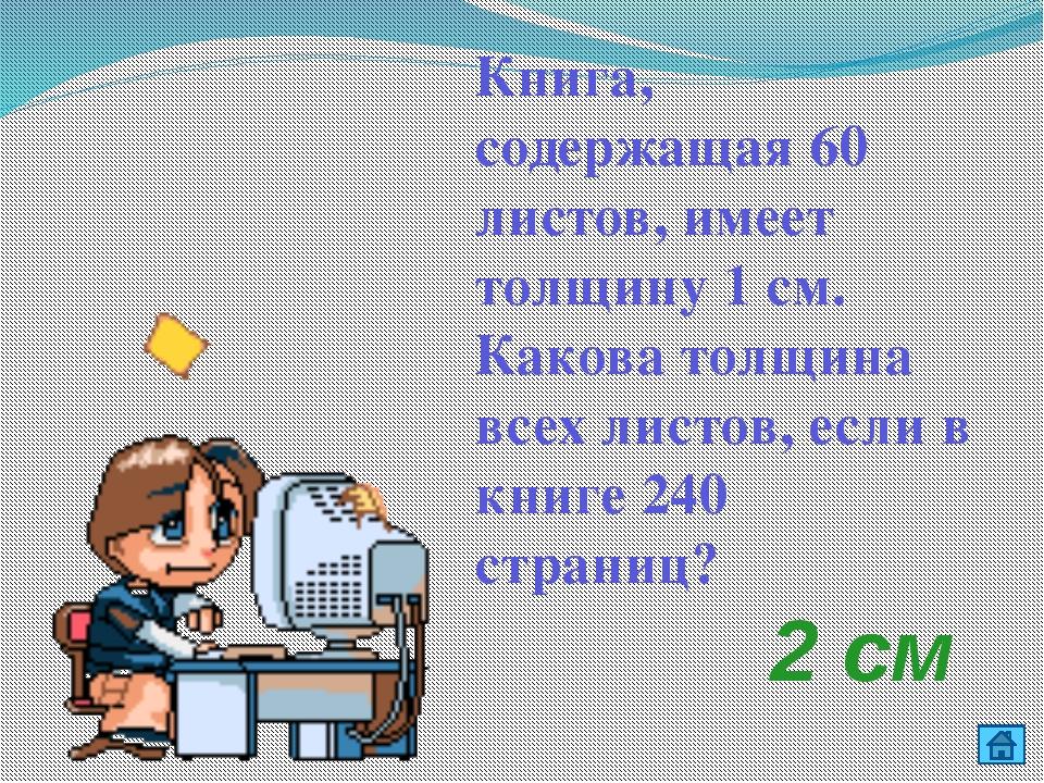 ЕВКЛИД (ок 365-300 гг. до н.э.) Где известный математик С.В.Ковалевская получ...