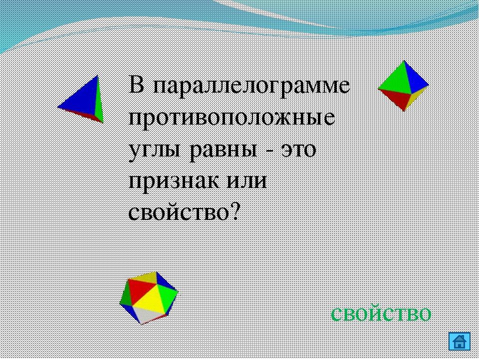Сколько раз надо разрезать куб, чтобы получить 27 равных кубиков? А. 6. В. 9...