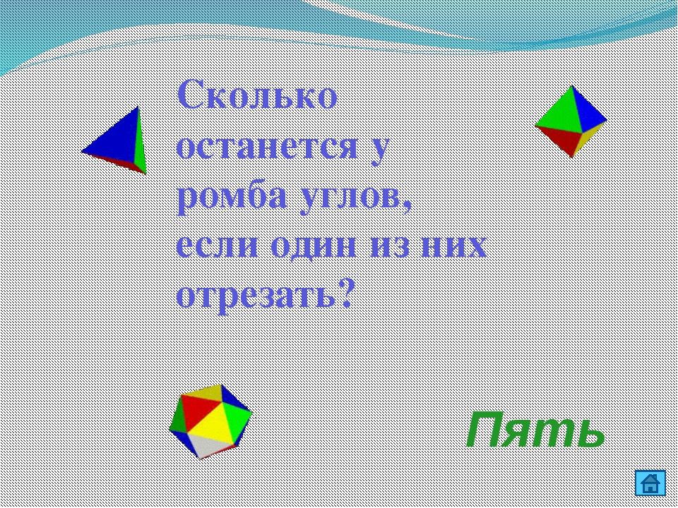 Площадь — это характеристика геометрической фигуры. А. Качественная. В. Злок...