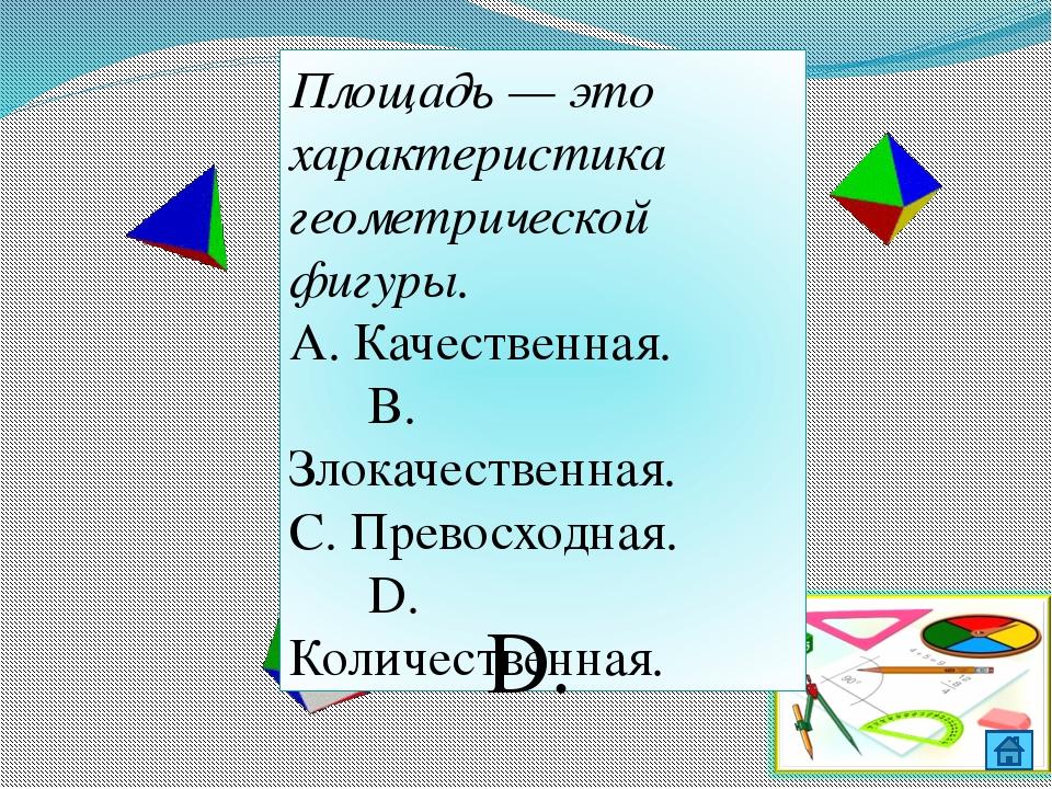 В параллелограмме противоположные углы равны - это признак или свойство? сво...