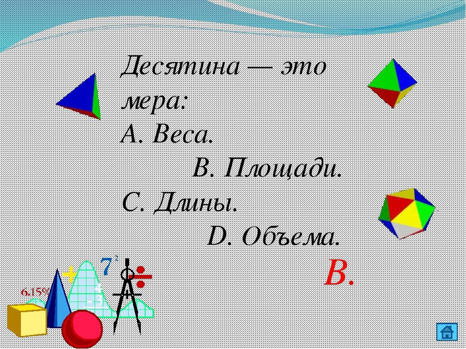 """Найдите лишнее слово в выражении: """"Сумма двух острых углов в прямоугольном т..."""
