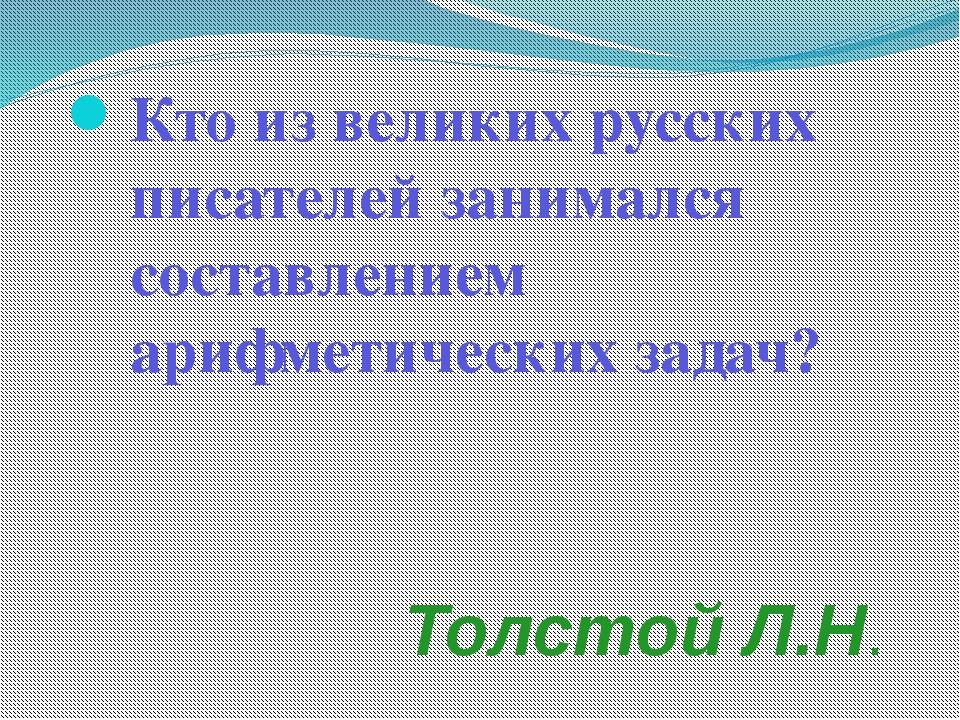 Толстой Л.Н. Кто из великих русских писателей занимался составлением арифмети...