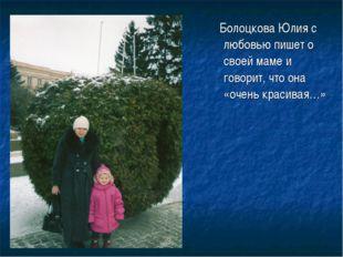 Болоцкова Юлия с любовью пишет о своей маме и говорит, что она «очень красив