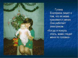 Гутина Екатерина пишет о том, что ее мама красивая и умная. Она работает эл