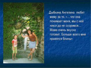 Дыбкина Ангелина любит маму за то, «…что она понимает меня, мы с ней никогда