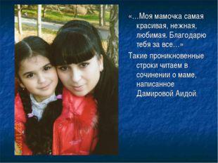 «…Моя мамочка самая красивая, нежная, любимая. Благодарю тебя за все…» Такие
