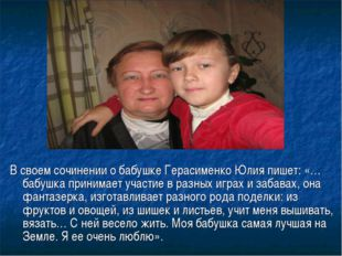В своем сочинении о бабушке Герасименко Юлия пишет: «…бабушка принимает участ