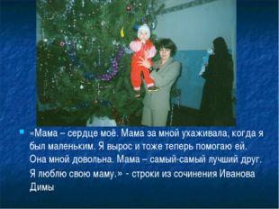 «Мама – сердце моё. Мама за мной ухаживала, когда я был маленьким. Я вырос и