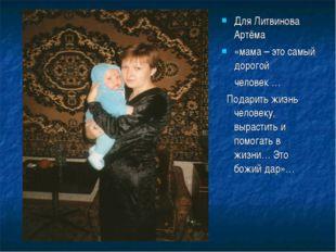 Для Литвинова Артёма «мама – это самый дорогой человек … Подарить жизнь челов