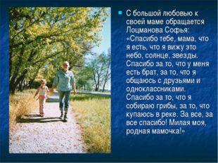 С большой любовью к своей маме обращается Лоцманова Софья: «Спасибо тебе, мам