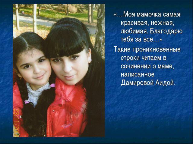 «…Моя мамочка самая красивая, нежная, любимая. Благодарю тебя за все…» Такие...