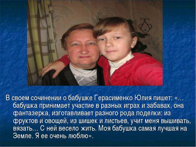 В своем сочинении о бабушке Герасименко Юлия пишет: «…бабушка принимает участ...