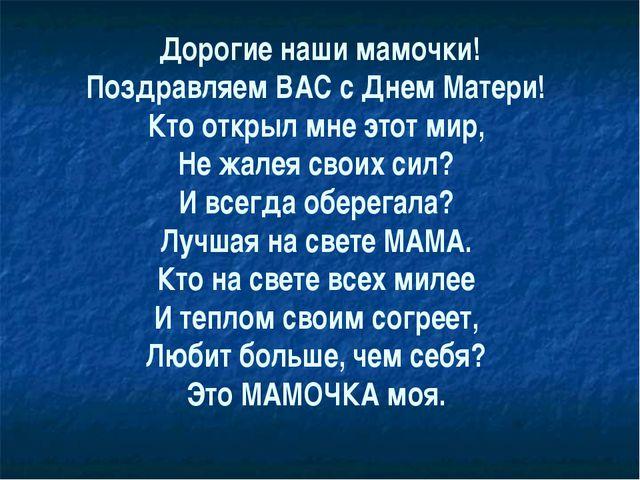 Дорогие наши мамочки! Поздравляем ВАС с Днем Матери! Кто открыл мне этот мир...