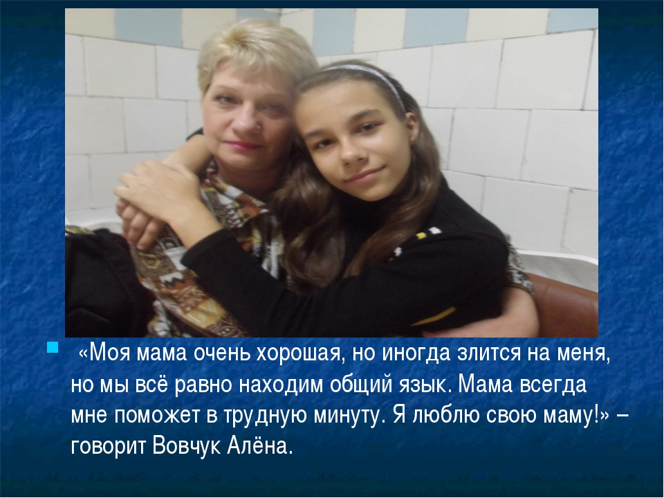 «Моя мама очень хорошая, но иногда злится на меня, но мы всё равно находим о...