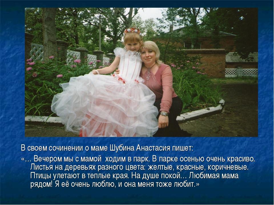 В своем сочинении о маме Шубина Анастасия пишет: «… Вечером мы с мамой ходим...