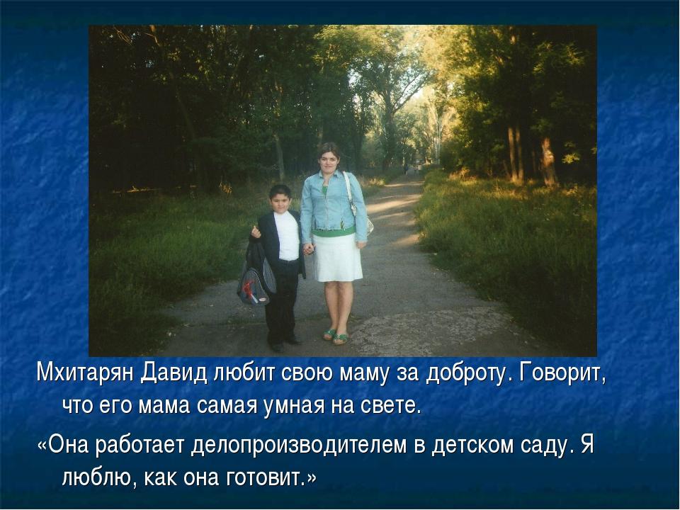 Мхитарян Давид любит свою маму за доброту. Говорит, что его мама самая умная...