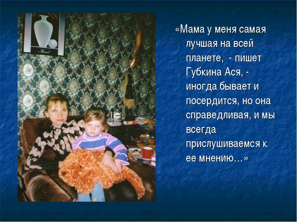 «Мама у меня самая лучшая на всей планете, - пишет Губкина Ася, - иногда быва...
