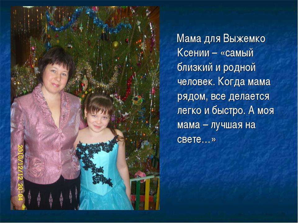 Мама для Выжемко Ксении – «самый близкий и родной человек. Когда мама рядом,...