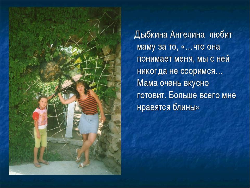 Дыбкина Ангелина любит маму за то, «…что она понимает меня, мы с ней никогда...
