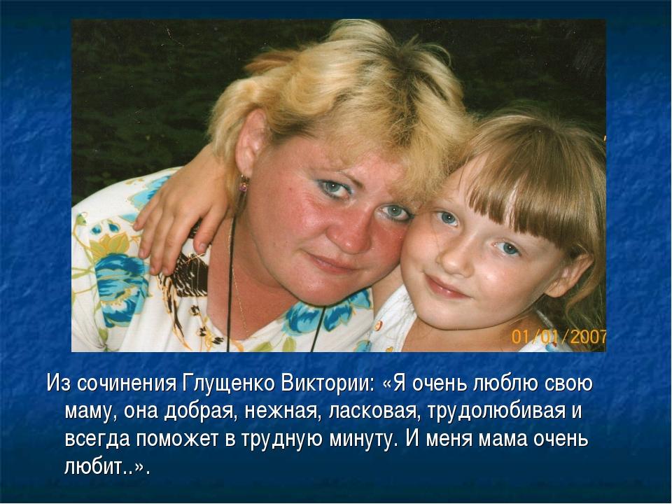 Из сочинения Глущенко Виктории: «Я очень люблю свою маму, она добрая, нежная...