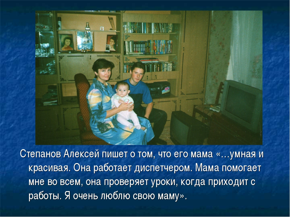Степанов Алексей пишет о том, что его мама «…умная и красивая. Она работает...