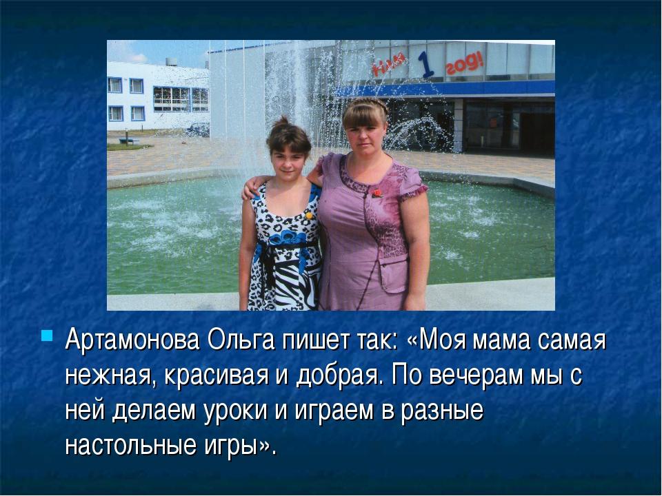 Артамонова Ольга пишет так: «Моя мама самая нежная, красивая и добрая. По веч...