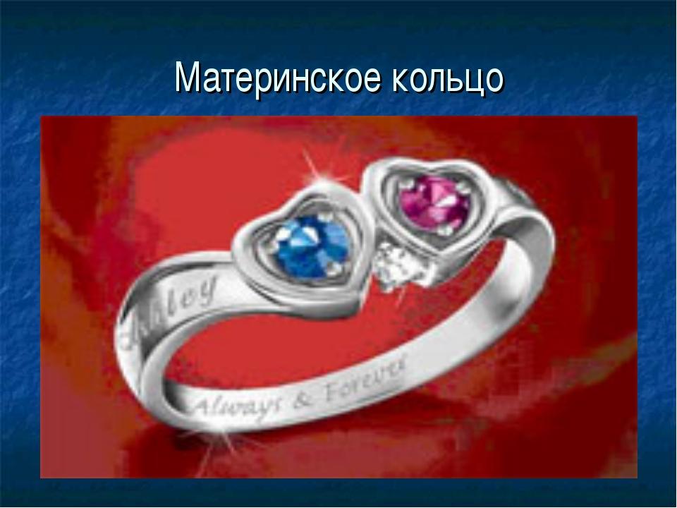 Материнское кольцо