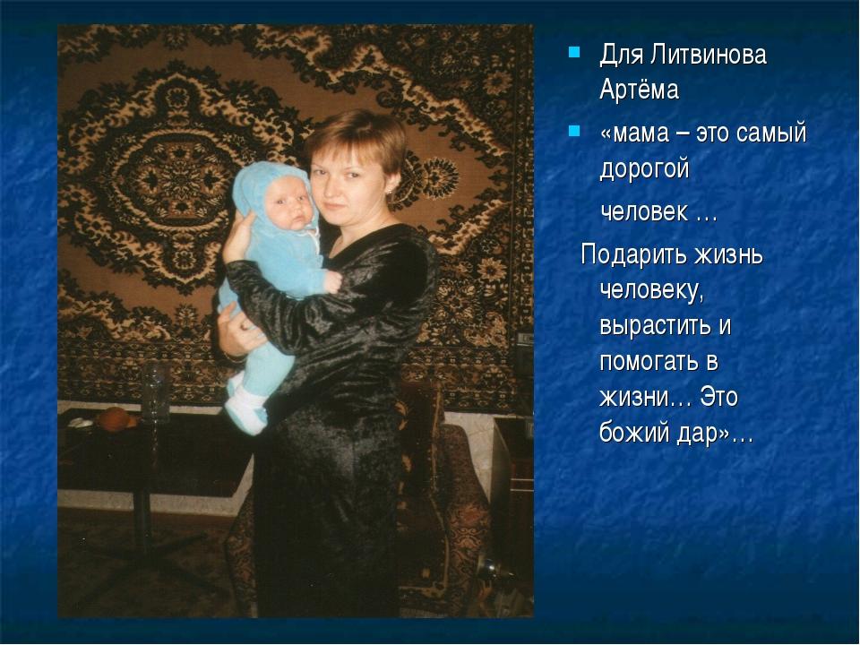 Для Литвинова Артёма «мама – это самый дорогой человек … Подарить жизнь челов...