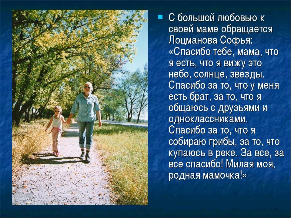 С большой любовью к своей маме обращается Лоцманова Софья: «Спасибо тебе, мам...