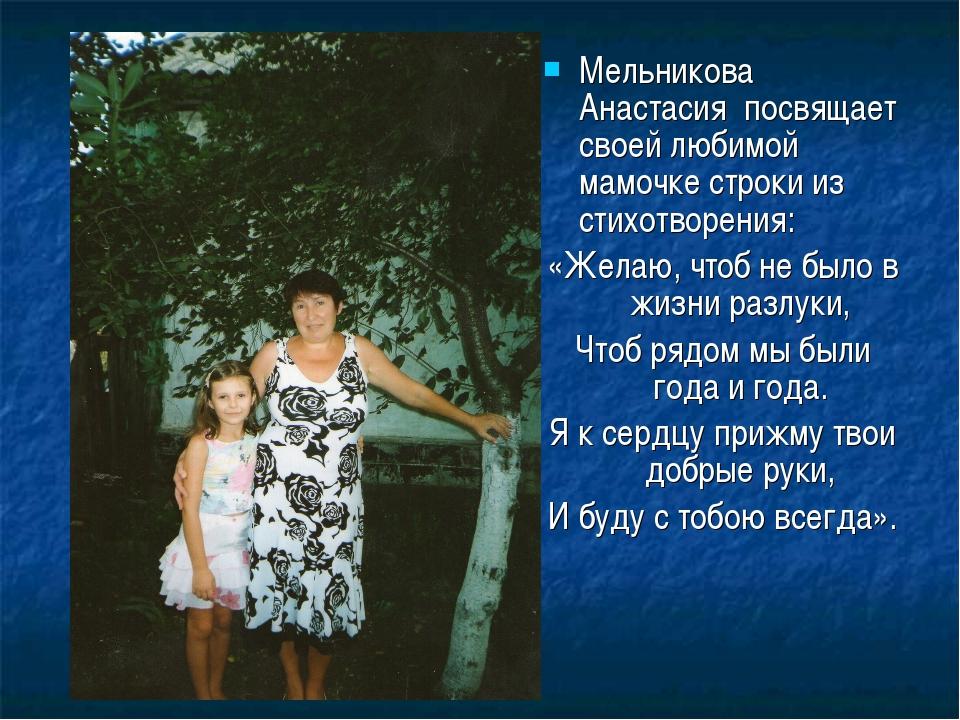 Мельникова Анастасия посвящает своей любимой мамочке строки из стихотворения:...