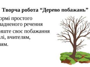 """Творча робота """"Дерево побажань"""" У формі простого ускладненого речення залиште"""