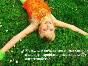 У тих, хто вибрав метелика синього кольору , провідна риса характеру – життєл