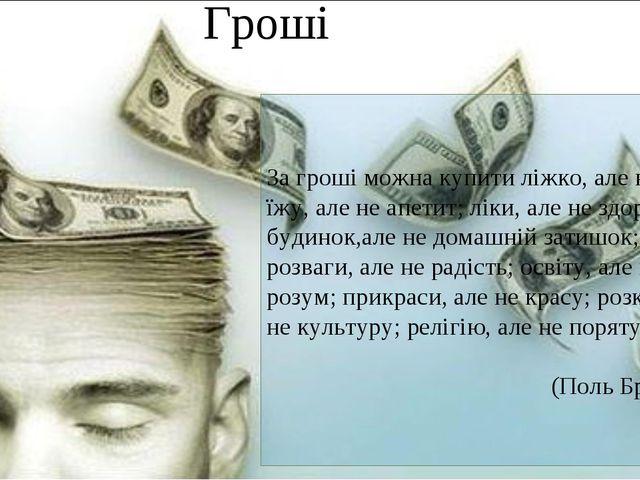 За гроші можна купити ліжко, але не сон; їжу, але не апетит; ліки, але не здо...