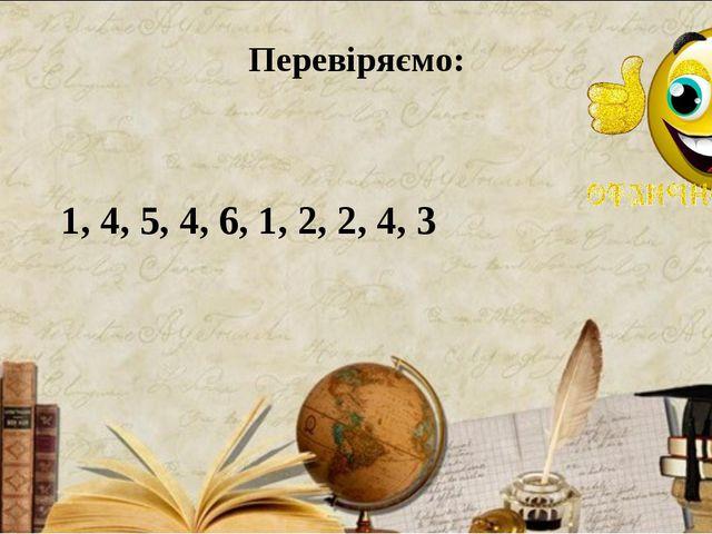 Перевіряємо: 1, 4, 5, 4, 6, 1, 2, 2, 4, 3