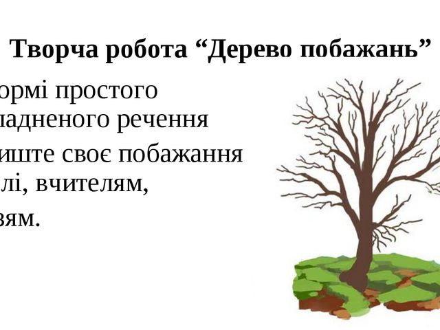 """Творча робота """"Дерево побажань"""" У формі простого ускладненого речення залиште..."""