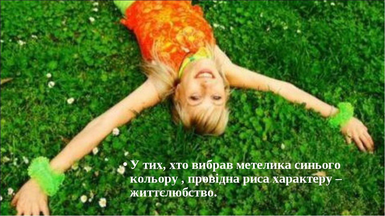 У тих, хто вибрав метелика синього кольору , провідна риса характеру – життєл...