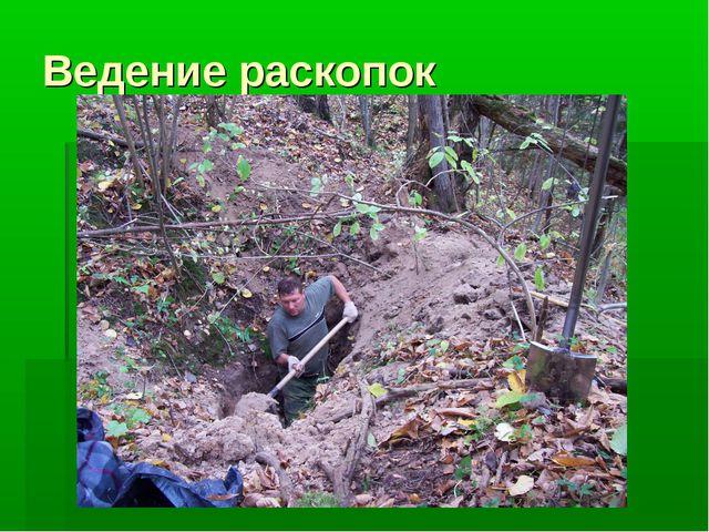 Ведение раскопок