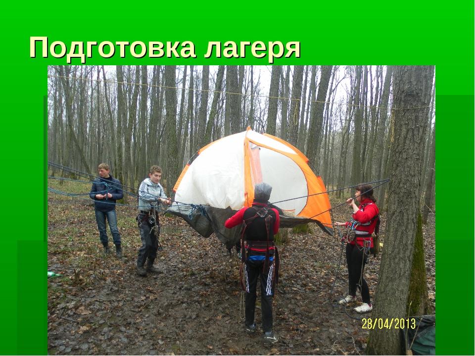 Подготовка лагеря