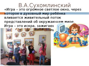 «Игра – это огромное светлое окно, через которое в духовный мир ребёнка влива