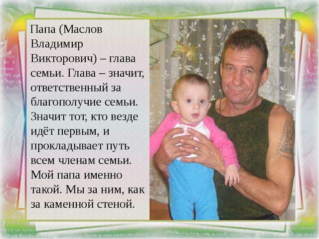 Папа (Маслов Владимир Викторович) – глава семьи. Глава – значит, ответственн...