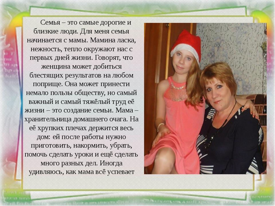 Семья – это самые дорогие и близкие люди. Для меня семья начинается с мамы....