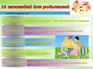 10 заповедей для родителей 6. Самые важные встречи человека – это его встречи