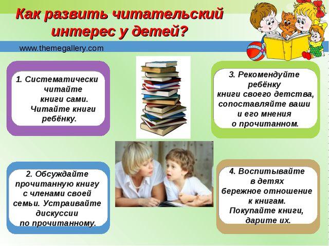 Как развить читательский интерес у детей? 2. Обсуждайте прочитанную книгу с ч...
