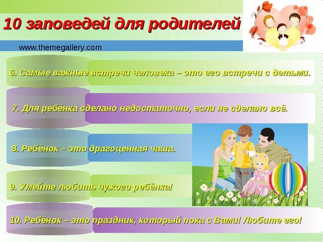 10 заповедей для родителей 6. Самые важные встречи человека – это его встречи...